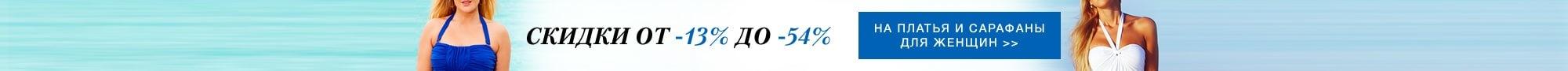 Скидки от -13% до -54% на Женские платья