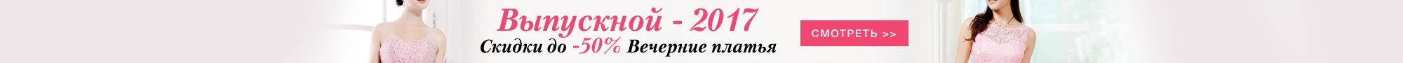 Скидки от -16% до -50% на коллекцию Выпускной - 2017