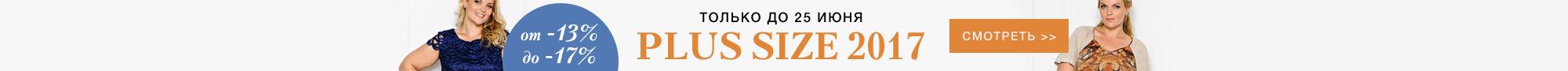Скидки от -13% до -17% на коллекцию Plus Size - 2017