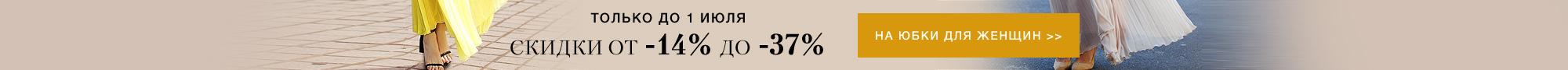 Скидки от -14% до -47% на Женские юбки