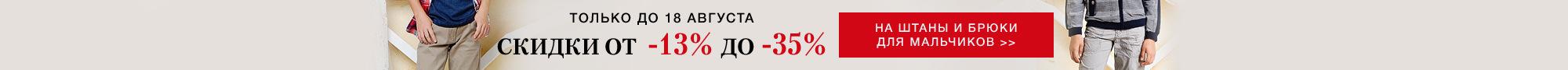 Скидки от -13% до -35% на Брюки для мальчиков