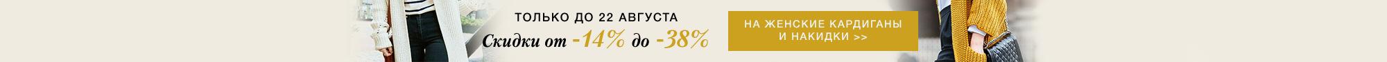 Скидки от -14% до -38% на Женские кардиганы и накидки