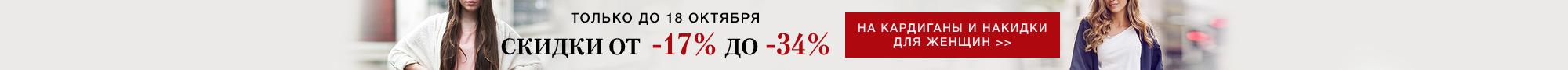 Скидки от -17% до -34% на Кардиганы и накидки для женщин