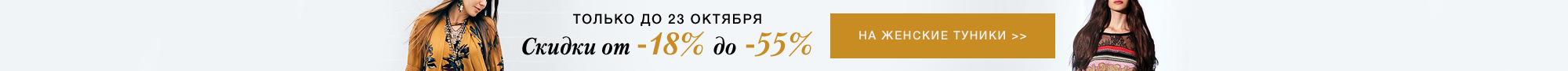Остатки от -18% до -55% на Туники для женщин