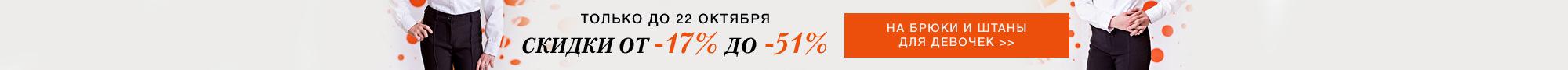 Скидки от -17% до -51% на Брюки для девочек