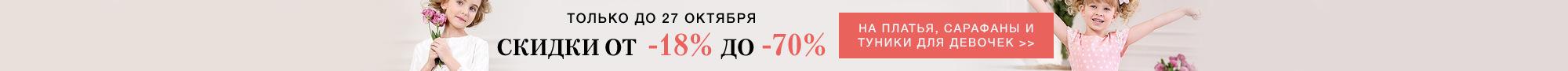 Скидки от -18% до -70% на Платья, сарафаны и туники для девочек