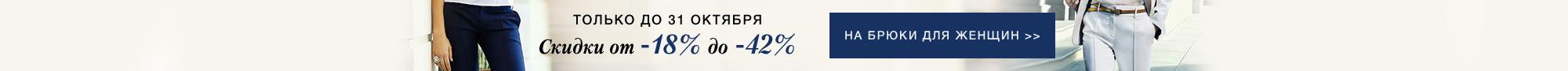 Скидки от -18% до -42% на Брюки для женщин