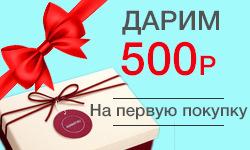 Дарим 500 рублей