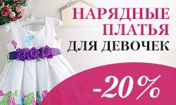 Скидки от 20% на Коллекцию Нарядные платья для девочек