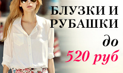 Блузки и рубашки для женщин до 520 руб