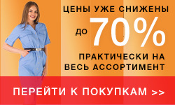 Готовьтесь к лету со скидками до 70%