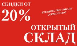 Скидки от 20% на коллекцию Открытый склад