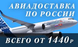 Авиадоставка в Россию