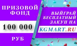 Бесплатный закуп на kgmart.ru. Призовой фонд 100000р