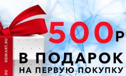 Дарим 500 рублей на первый заказ