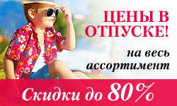 Цены в отпуске! Скидки на всё от 16% до 80%