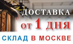 Склад в Москве / Доставка от 1 дня
