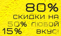 Скидки на любой вкус до 80%