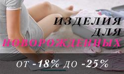 Скидки от 17% до 25% на категорию Одежда для новорожденных