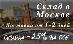 Склад в Москве! Скидки от 25% на все! Доставка за 1 -2 дня!