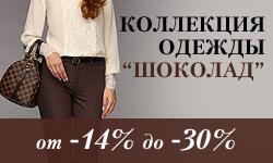 Скидки от -14% до -30% на коллекцию Шоколад