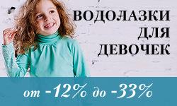 Скидки от -12% до -33% на категорию Водолазки для девочек