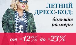 Скидки от -12% до -23% на коллекцию Летний дресс-код: молодежка больших размеров