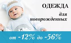 Скидки от -12% до -56% на Одежду для новорожденных