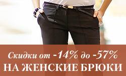 Скидки от -14% до -57% на Женские брюки (продлено)