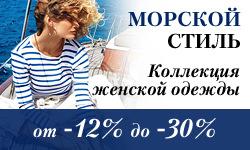 Скидки от -12% до -30% на коллекцию Морской стиль
