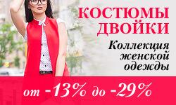 Скидки от -13% до -29% на Женские костюмы двойки