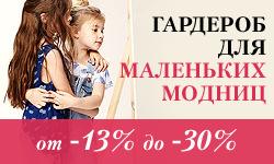Скидки от -13% до -30% на коллекцию Гардероб для маленьких модниц