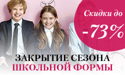 Мега-Распродажа школьный формы. Скидки до -73%