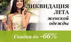 Летняя распродажа женской одежды. Скидки до -66%
