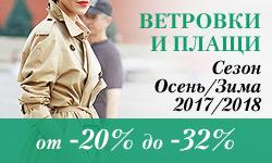 Скидки от -20% до -32% на Куртки, ветровки и плащи для Женщин