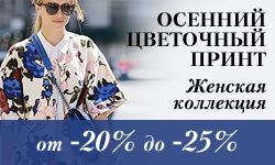Скидки от -20% до -25% на женскую коллекцию Осенний цветочный принт