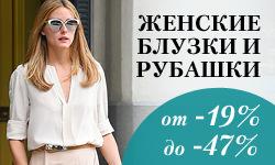 Скидки от -19% до -47% на Женские блузки