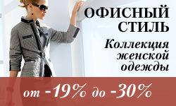 Скидки от -19% до -30% на коллекцию Офисный стиль.Коллекция женской одежды