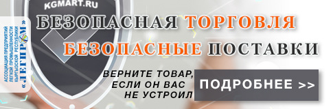 Безопасная торговля вместе с kgmart.ru