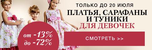 Скидки от -13% до -72% на Платья, сарафаны и туники для девочек
